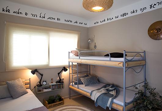 חדר ישראלי   צילום: נויה שילוני