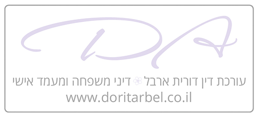 Dorit-Arbel-logo---new_p