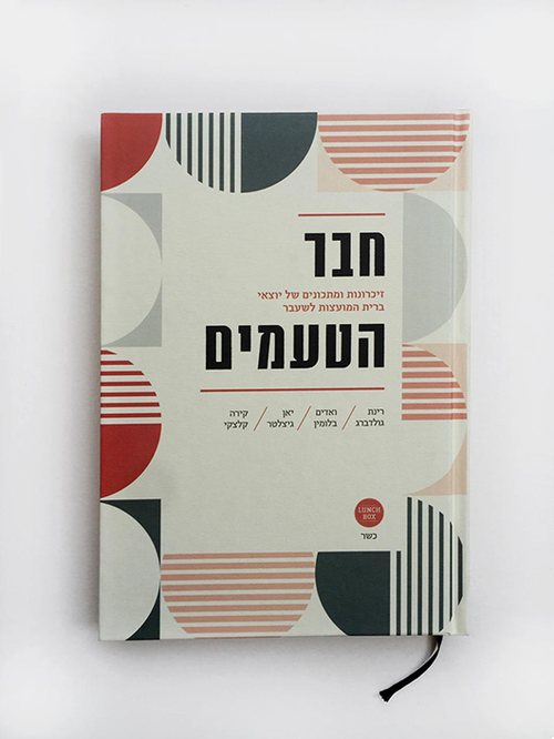 """""""חבר הטעמים – זיכרונות ומתכונים של יוצאי ברית המועצות לשעבר"""" מייצג נאמנה את המטבח היהודי־רוסי־סובייטי"""