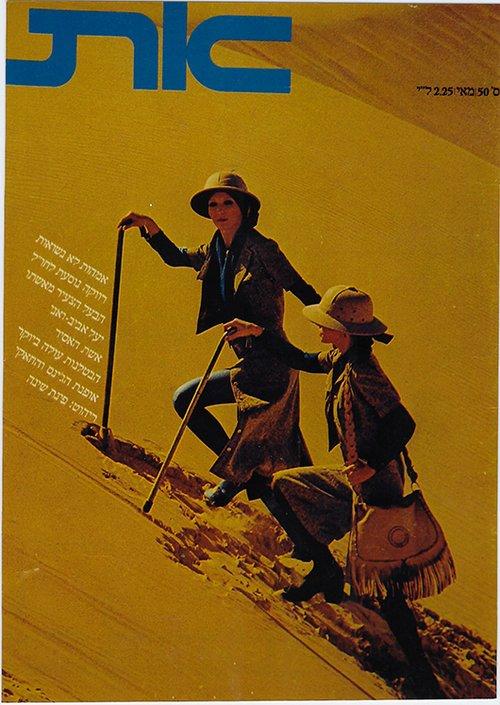 """שער """"את"""" בכיכובן של קארן דנסקי ובתיה דיסנצ'יק, שצולם בחולות ראשון לציון בתחילת שנות ה-70"""