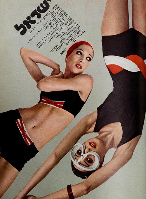 """צילום: פיטר הרצוג, מתוך הפקת בגדי ים למגזין """"את"""" ב־1968"""