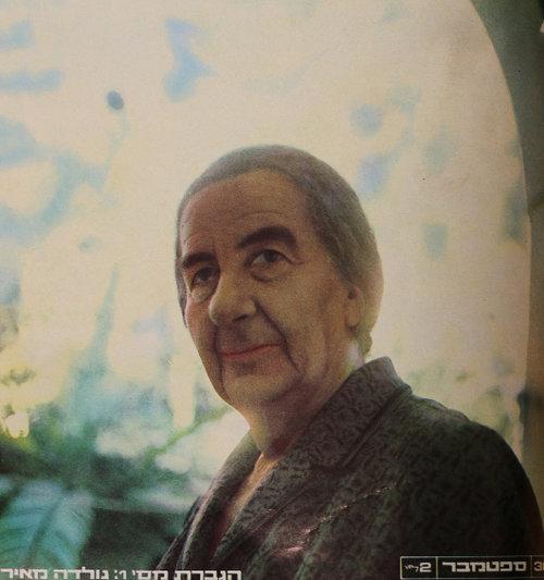 """גולדה מאיר על שער מגזין """"את"""" 1969"""