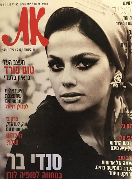 """סנדי בר במחווה לסופיה לורן, על שער """"את"""", ינואר 2007"""