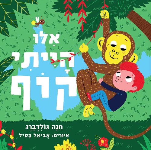 """""""אילו הייתי קוף"""" מאת חנה גולדברג"""