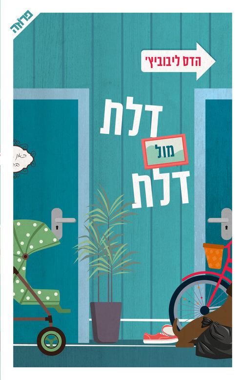 """""""דלת מול דלת"""" מאת הדס ליבוביץ   צילום: יח""""צ"""