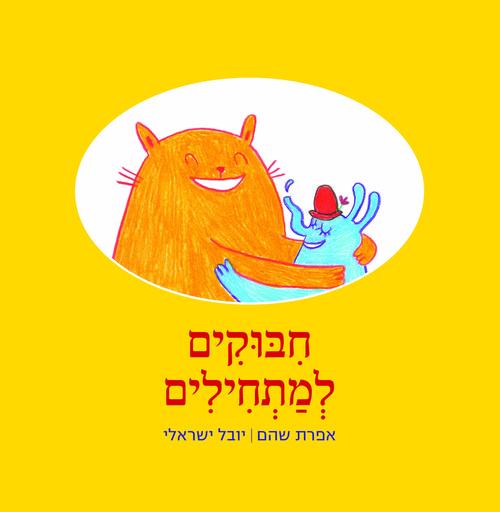 """""""חיבוקים למתחילים"""" מאת יובל ישראלי   צילום: יח""""צ"""