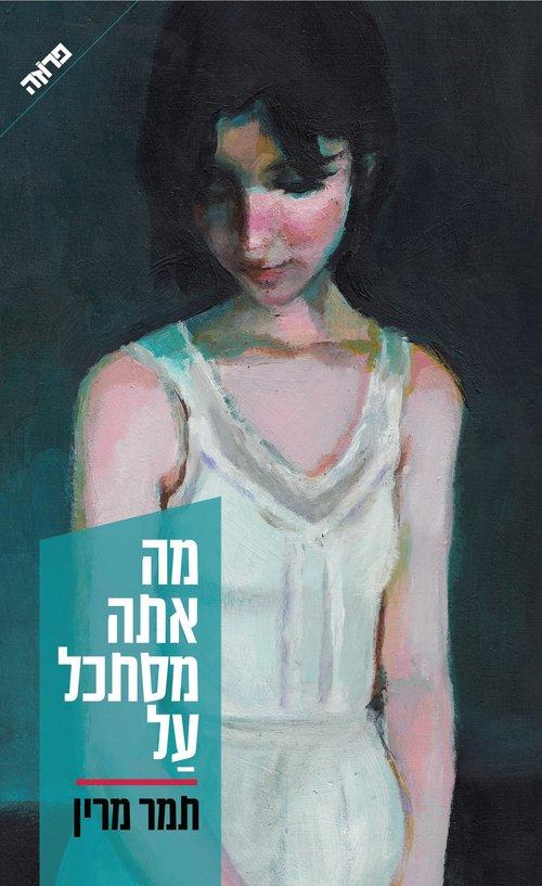 """מציב מראה מול פניה הבורגנות הישראלית: """"מה אתה מסתכל על"""""""