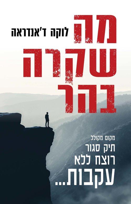 """מה שקרה בהר מאת לוקה ד'אנדראה   צילום: יח""""צ"""